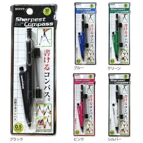 クツワ シャーペストコンパス <0.5mmシャープペンタイプ> 5カラー SP001-ktu[Jitsu160903A]