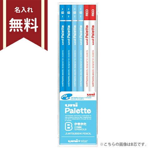 [名入れ無料]uni Palette<ユニパレット> かきかた鉛筆 <赤鉛筆入り> 六角軸 12本 B:US1049 2B:US1050 [新入学文具] US10