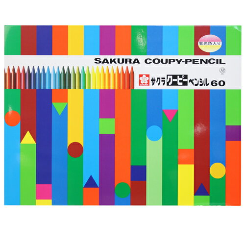 サクラクレパス クーピーペンシル 60色 FY60 ◆◆
