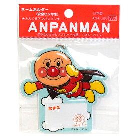 アンパンマン ネームホルダー <安全ピン付き> ANA-580 [M便 1/1]