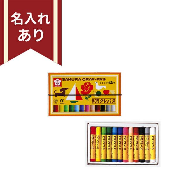 サクラクレパス 12色 【名入れあり】 LP12R ◆◆
