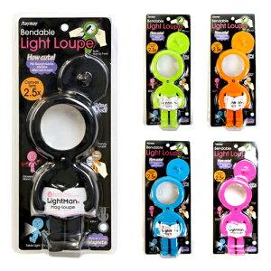 ライトマンマグルーペ<LightManMag-loupe>LEDライト付き<虫眼鏡>4色LTM186-ake