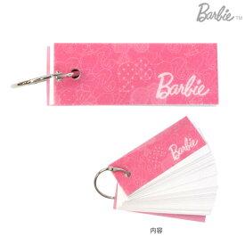 [大特価半額]Barbie<バービー> 単語カード<単語帳> 15ss P柄 4901770461342 [M便 1/1]