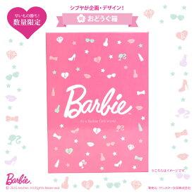 Barbie<バービー> おどうぐ箱<お道具箱> SD-HB001[SB-HB001] バービー新入学・限定シリーズ