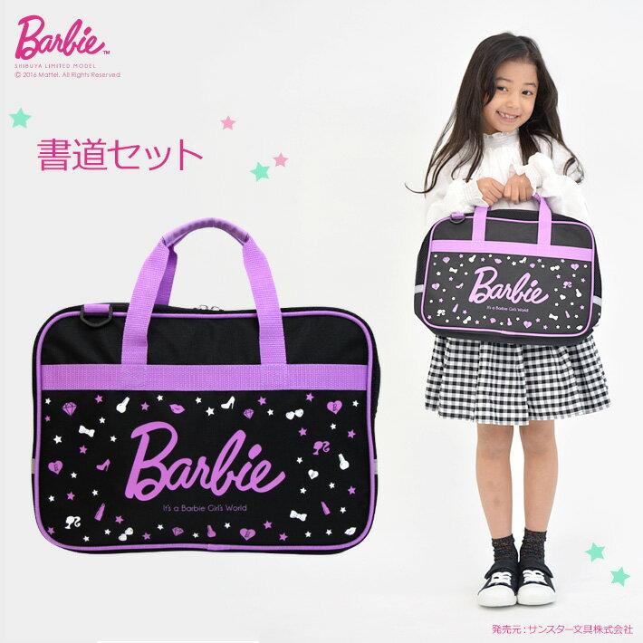 Barbie<バービー> 書道セット<習字セット> SB-KB001 バービー新入学・限定シリーズ