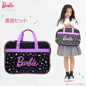 Barbie<バービー> 書道セット 女の子 SB-KB001 バービー新入学・限定シリーズ