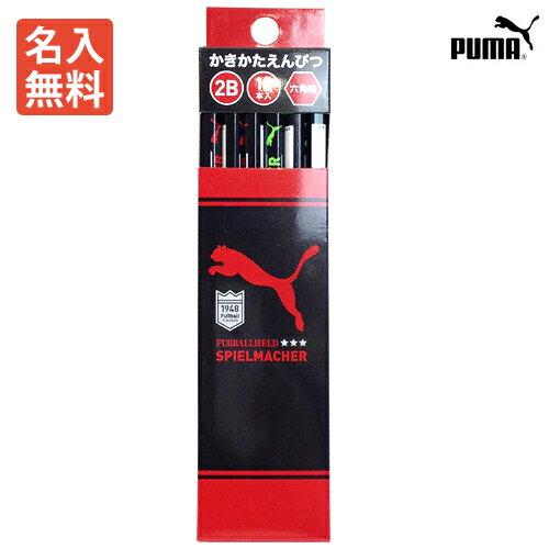【鉛筆名入れ無料】PUMA<プーマ> かきかた鉛筆 2B 12本組 六角軸 PM102 [2017年度新入学文具][jitsu170728a]