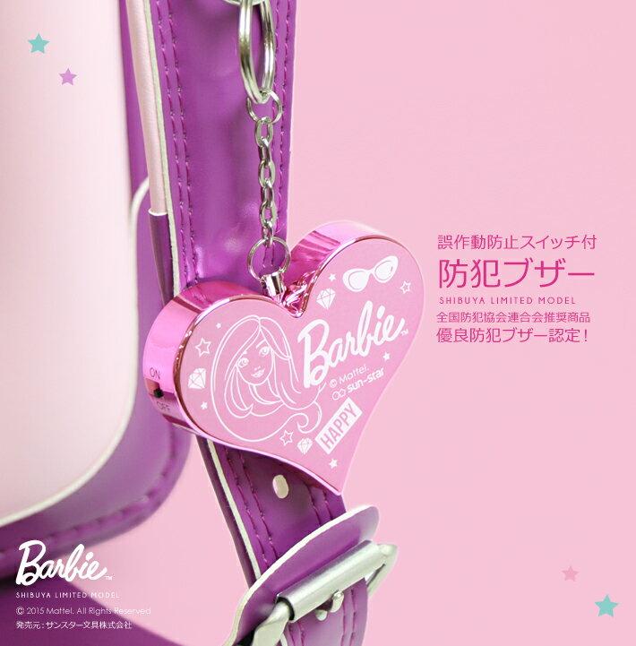 〔ゆうメールで送料無料〕Barbie<バービー> 防犯ブザー 2柄 4560182210353 バービー新入学・限定シリーズ