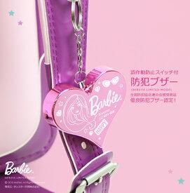 〔ゆうメールで送料無料〕Barbie<バービー> 防犯ブザー 2柄 4560182210353 バービー新入学・限定シリーズ [M便 1/2]