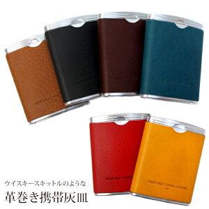 ミネルバボックス ハニカム携帯灰皿 <スキットルボトル型> 6カラー ivl-2802-ecm [M便 1/1]