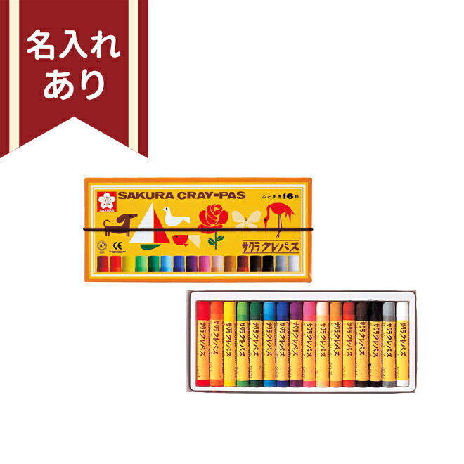 サクラクレパス 16色 【名入れあり】 ◆◆