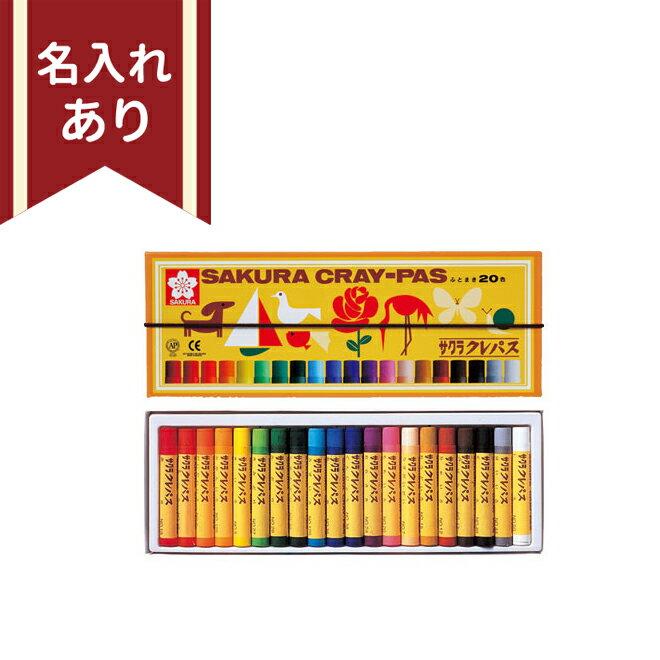 サクラクレパス 20色 【名入れあり】 LP20R ◆◆