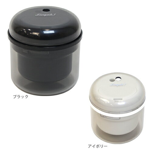 SONIC<ソニック> フリーキー 乾電池式電動鉛筆削り器 <リビガクシリーズ> 2カラー LV-1587-snc