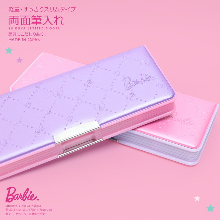〔ゆうメールで送料無料〕Barbie<バービー> 両面筆箱<おしゃれペンケース> 2色 <バービー新入学・限定シリーズ> <日本製> 4560182210315
