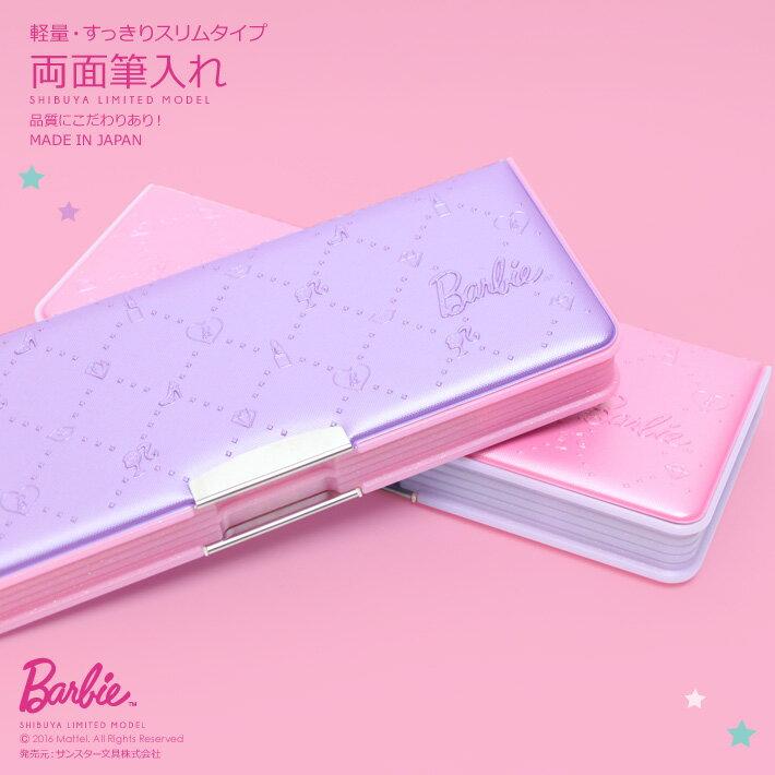 Barbie<バービー> 両面筆箱<おしゃれペンケース> 2色 <バービー新入学・限定シリーズ> <日本製> 4560182210315
