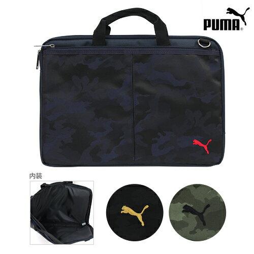 PUMA<プーマ> A4ステーショナリーケース <レッスンバッグ・バッグインバッグ> 3カラー 991pm-ake [jitsu170728a]