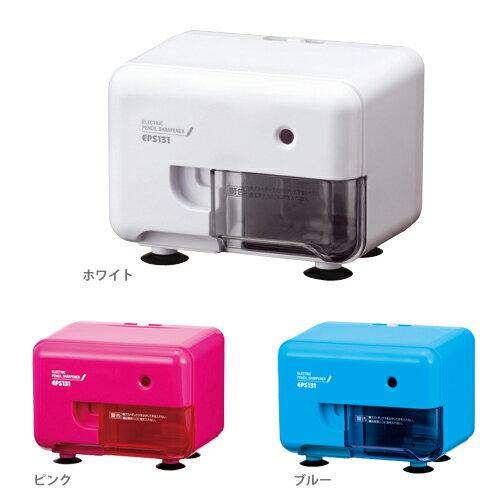 【芯先調整機構付き】アスカ 電動シャープナー<電動鉛筆削り> 3カラー EPS131-ake
