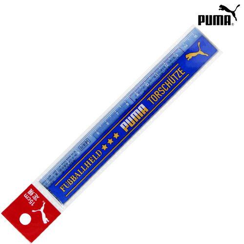 PUMA<プーマ> 15cm定規 <ものさし> ブルー pm151bl