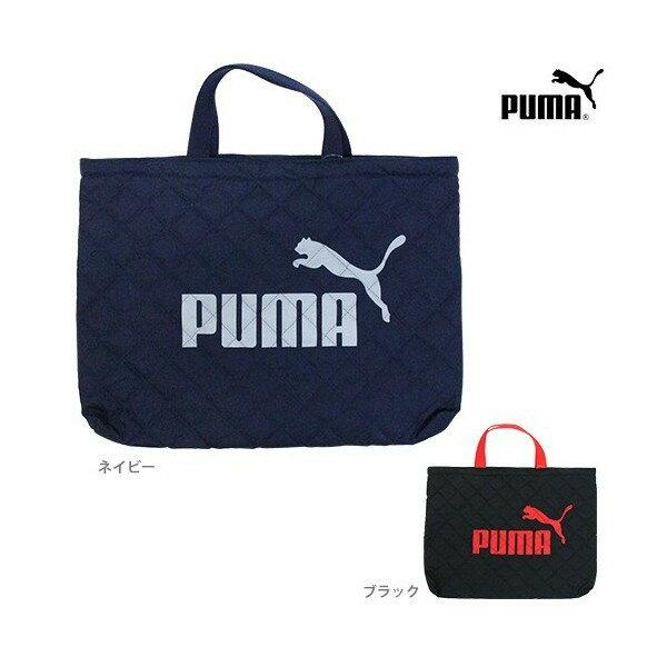 PUMA<プーマ> キルトレッスンバッグ<おけいこバッグ> 2カラー pm125-ktu【rev-5】