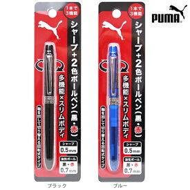 PUMA<プーマ> シャープ+2色ボールペン <多機能シャープペン> 2カラー pm148-ake [M便 1/15]