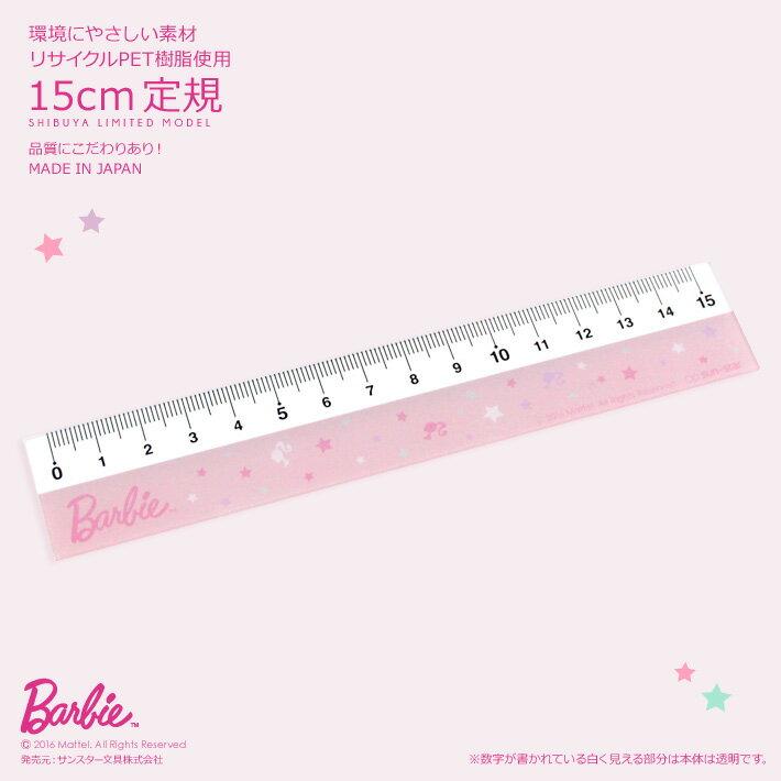 Barbie<バービー> 15cm定規 透明 SB-KPB001 バービー新入学・限定シリーズ
