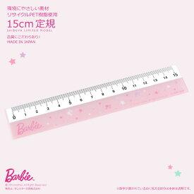Barbie<バービー> 15cm定規 透明 SB-KPB001 バービー新入学・限定シリーズ [M便 1/15]
