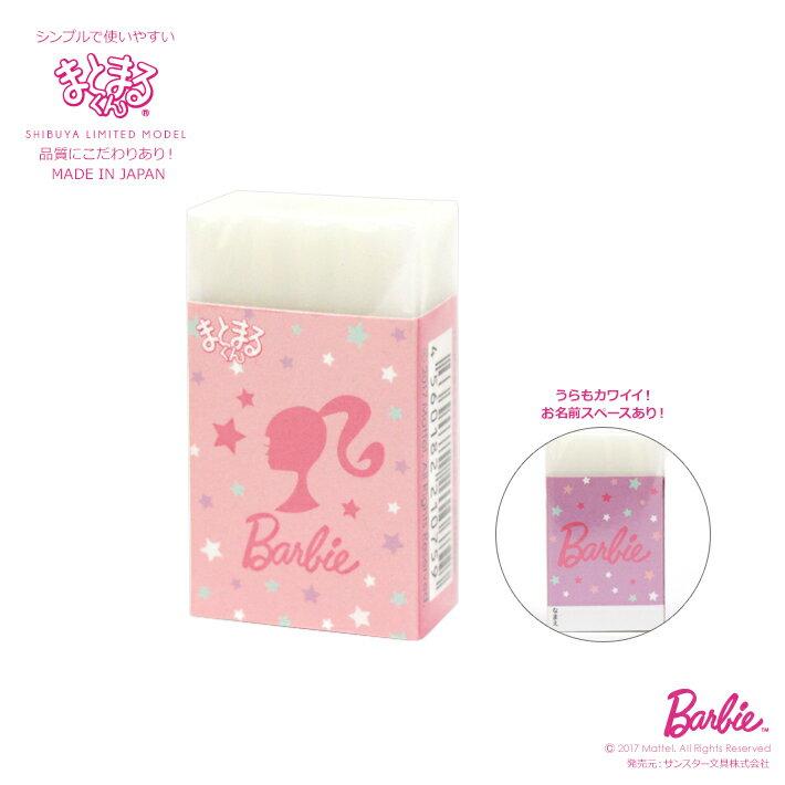 Barbie<バービー> まとまるくん消しゴム 日本製 バービー新入学・限定シリーズ SB-HWB001