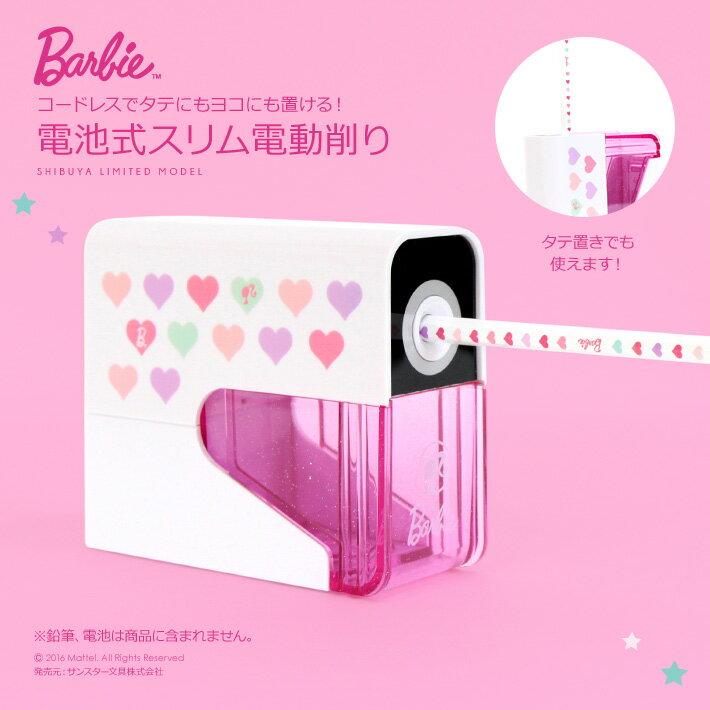Barbie<バービー> 電池式スリム電動鉛筆削り器 DPS30-SB-APS001 <バービー新入学・限定シリーズ>