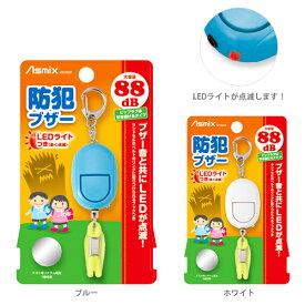 アスカ<Asmix> 防犯ブザー LEDライト付き 2カラー ge069-ask
