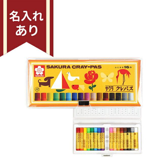 サクラクレパス 16色 ソフトケース入り【名入れあり】 ◆◆