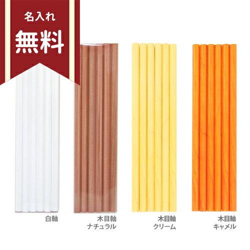 [名入れ無料] 鉛筆 12本組 六角軸 2B鉛筆 pencil12-muji 【シブヤオリジナルかきかた鉛筆】