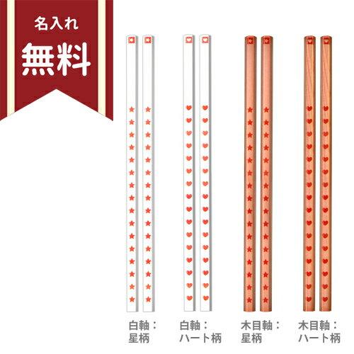 [名入れ無料] シブヤオリジナル赤鉛筆 2本組 六角軸 <片面プリント> 2柄 sb-pencil-aka2 【シブヤオリジナル】