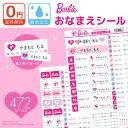 【期間限定・名入無料!】Barbie<バービー> おなまえシール<お名前・ネームシール> 472枚 <耐水> SB-SN002 バービー新入学・限定シリーズ [...