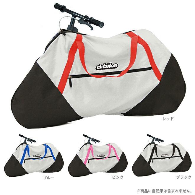 〔送料無料〕D-Bike用キャリーバッグ アイデス ides<自転車用・ディーバイク> 4カラー 371-ids[bike]