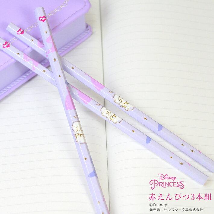 ディズニー・プリンセス 赤鉛筆 3本組 <ディズニー新入学・限定シリーズ> SD-TP006 【disneyzone】