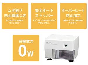 Asmix(アスカ)電動シャープナー