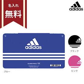 アディダス<adidas> 色鉛筆<色えんぴつ> 12色 880級 3カラー [新入学文具] k88012cai  名入れ無料 [M便 1/2]