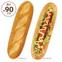 まるでパンみたいなスリーピングピロー<抱き枕> 約90cm 2柄 pan-slp-kkk