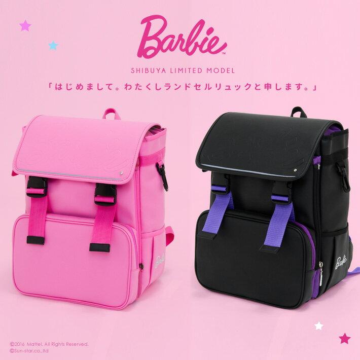 Barbie<バービー> ランドセル×リュック ランドセルリュック 2色 女の子用 <ショップ限定販売>[ROJI]