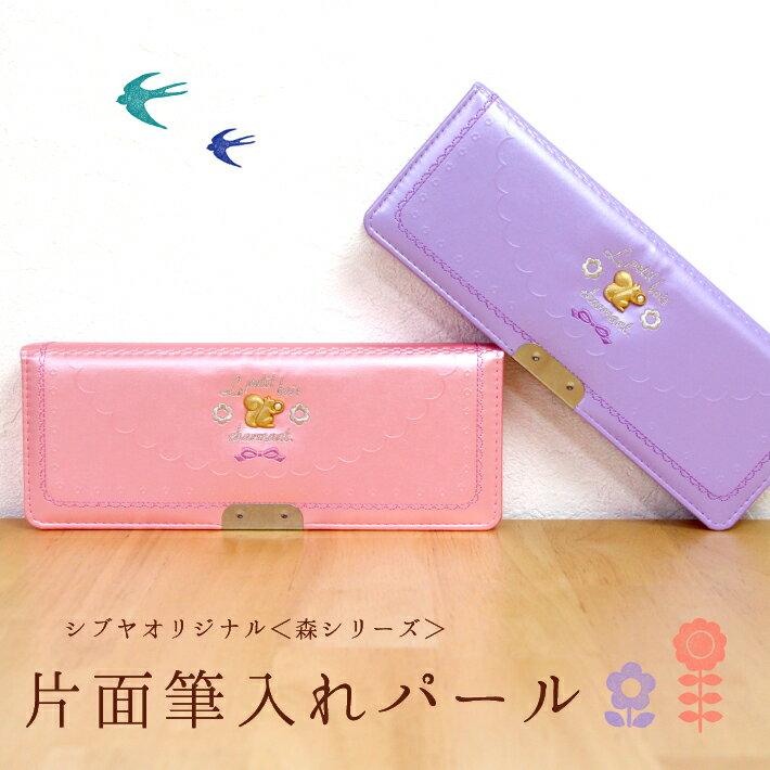 パール筆箱<片面・ペンケース・筆入れ> <森ガールシリーズ> 2色 【シブヤオリジナル】日本製 女の子