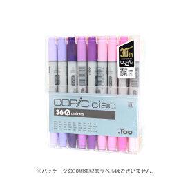 コピックチャオ 36色 Aセット 12503003