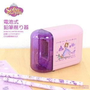 プリンセスソフィア 電池式鉛筆削り器<電動鉛筆削り> ...