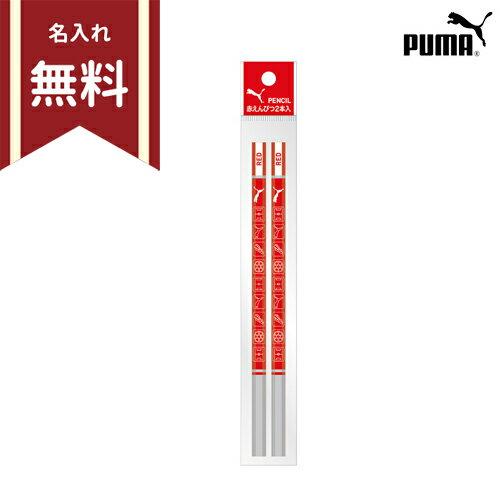 PUMA<プーマ> 赤鉛筆 六角軸 2本組 2018年度新入学文具 [ゆうメール可] pm105a