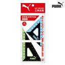 PUMA<プーマ> 三角定規 <ものさし> シンプルロゴシリーズ 新入学文具  pm195 [M便 1/10]