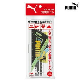 PUMA<プーマ> 定規セット <定規・三角定規・分度器> シンプルロゴシリーズ 新入学文具  pm197 [M便 1/10]