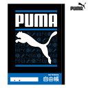 PUMA<プーマ> 自由帳<じゆうちょう> B5 2018年度新入学文具 [ゆうメール可] pm208