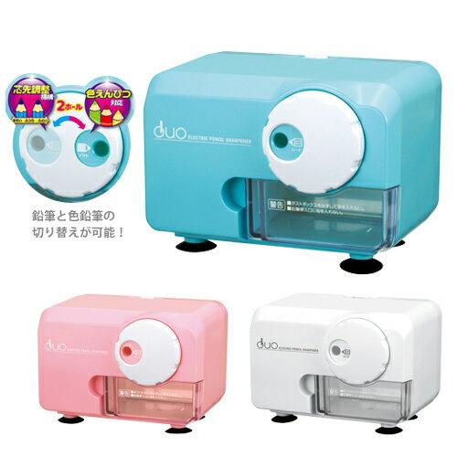 アスカ電動鉛筆削り  <電動シャープナー>DUO<デュオ> 3カラー eps600-ask