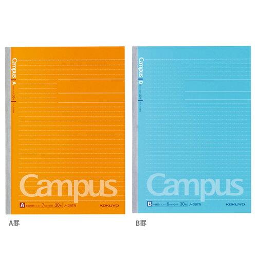 東大合格生のノートの取り方から生まれたノート キャンパスノート セミB5 <ドット入り横罫>[ノ-3AT・ノ-BT] [ノ-3]