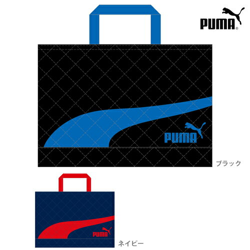 PUMA<プーマ> キルトレッスンバッグ<おけいこバッグ> 2カラー 新入学文具 [ゆ
