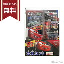 [20%OFF]カーズ<Cars> 文具セット<7点セット・ギフトセット> 2018年度新入学文具  4901770532745 [disneyzone]